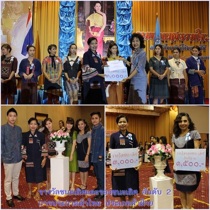 ภาพการประกวดผ้าไทย ประเภท ผ้าฝ้าย ผลการประกวดผ้าไทย ประเภท ผ้าฝ้าย สำนักหอสมุดกลาง ได้รับ 2 รางวัล คือ 1. รางวัลชนะเลิศ การประกวดผ้าไทย ประเภทผ้าฝ้าย เดินแบบโดย คุณพรทิพย์ รักบุรี ในลำดับหมายเลข 6 2. รางวัลรองชนะเลิศอันดับที่ 2 เดินแบบโดย คุณดวงพร วงศ์ประดิษฐ์ ในลำดับหมายเลข 18 (5 มี.ค. 2557)