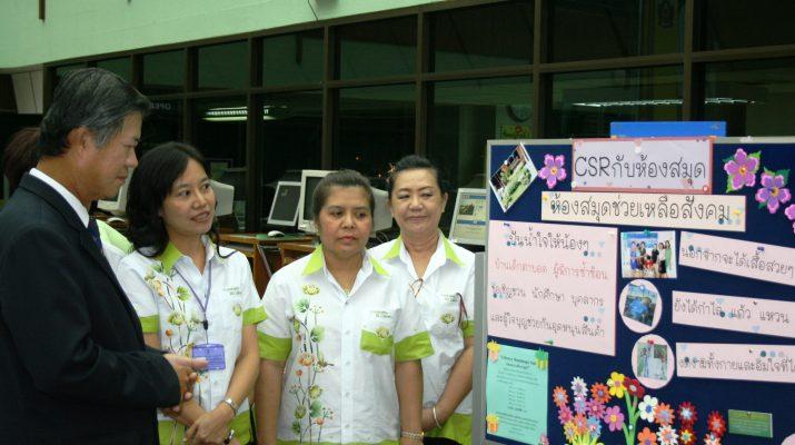 """1 - 5 พ.ย. 2553 สัปดาห์ห้องสมุด เรื่อง """"เทิดทูนสถาบัน สานสัมพันธ์คนไทย ให้สังคมเข้มแข็ง"""""""