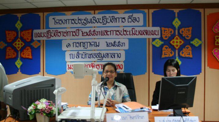 """1 ก.ค. 2553 ประชุมเชิงปฏิบัติการ เรื่อง """"แผนปฏิบัติราชการปี 2553 และการประเมินผลแผน"""""""