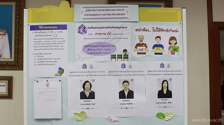 15 พ.ย. 2560 วันลงคะแนนสรรหากรรมการประจำสำนักหอสมุดกลาง
