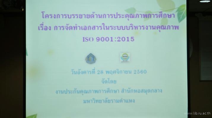 """28 พ.ย. 2560 โครงการบรรยายทางวิชาการ เรื่อง """"การจัดทำเอกสารในระบบบริหารงานคุณภาพ ISO 9001:2015"""""""