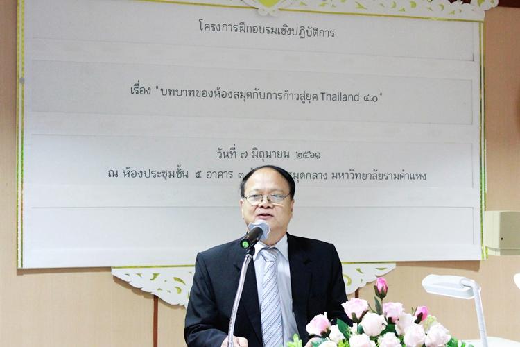 ภาพผู้ช่วยศาสตราจารย์ ดร.บุญชาล ทองประยูร รองอธิการบดีฝ่ายวิชาการและวิจัย เป็นประธานเปิดโครงการฯ