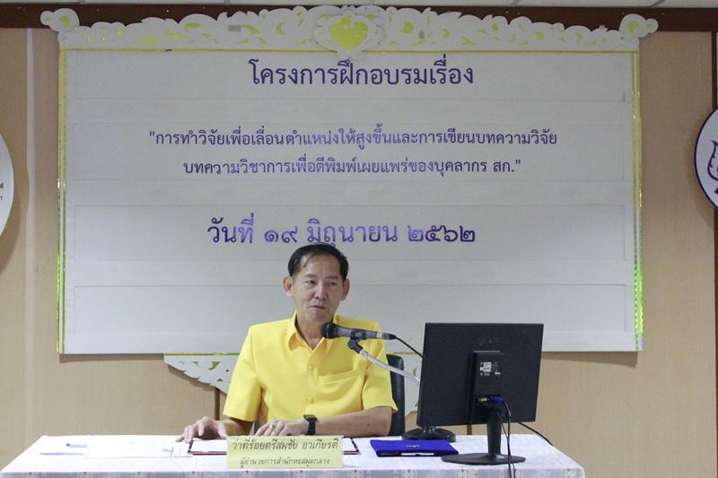 ภาพว่าที่ร้อยตรี ดร.สมชัย อวเกียรติ ผู้อำนวยการสำนักหอสมุดกลาง ประธานในพิธีกล่าวเปิดโครงการ