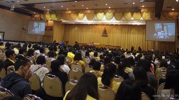 20 ม.ค. 2563 ประชุมชี้แจงนโยบายผู้บริหารของมหาวิทยาลัยรามคำแหงสู่การปฏิบัติ