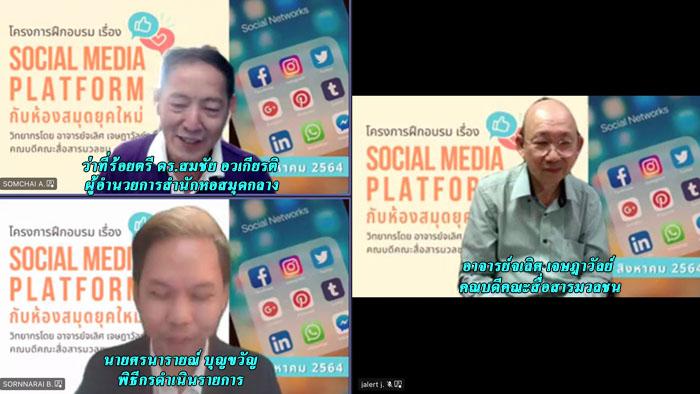 11 ส.ค. 2564 โครงการฝึกอบรม เรื่อง Social Media Platform กับห้องสมุดยุคใหม่