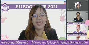 """9 ก.ย. 2564 RU Book Fair 2021 : Online Only รับฟังการบรรยาย เรื่อง """"เรียนอย่างไร ให้ประสบความสำเร็จ"""" ?"""