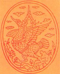 พระราชลัญจกรหงสพิมาน