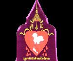 วันสายใจไทย 2 เมษายน