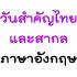 วันสำคัญไทยและสากล ภาษาอังกฤษ