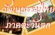 วัฒนธรรมไทยภาคตะวันตก