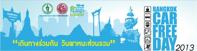 ที่มา: http://www.bangkokcarfree.com/