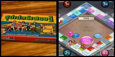 ภาพเกมเศรษฐีกล่องและภาพเกมเศรษฐีออนไลน์