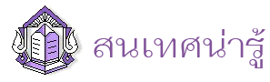 สนเทศน่ารู้ - วัฒนธรรมไทย วันสำคัญในรอบปี และเรื่องราวต่างๆ ที่น่าสนใจ