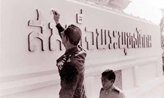 ภาพพระบาทสมเด็จพระเจ้าอยู่หัว รัชกาลที่ 9 เสด็จพระราชดำเนินมาทรงยกพระเกตุมาลา ที่มา : http://www.suphan.biz/WatPairogwour.htm