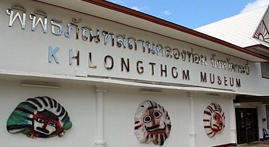 ภาพอาคารพิพิธภัณฑ์หลังปรับปรุงใหม่ ที่มา : http://www.asianbead.com