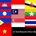 10 วันชาติของสมาชิกอาเซียน