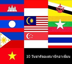 ภาพ 10 วันชาติของสมาชิกอาเซียน ดัดแปลงโดย นำโชค สะชิโม