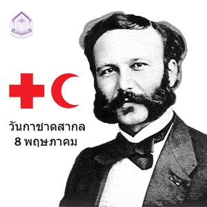 """ภาพประจำบทความ สนเทศน่ารู้ เรื่อง """"วันกาชาดสากล 8 พฤษภาคม"""" ดัดแปลงจาก ภาพกาชาดสากล-เครื่องหมายกาชาด (https://thaircy.redcross.or.th/redcrossandyouth/icrc/symbols/) และภาพญัง อังรี ดูนังต์ (Jean-Henri Dunant)(https://en.wikipedia.org/wiki/Henry_Dunant) โดย เยาวลักษณ์ เทมเพิลมันน์"""