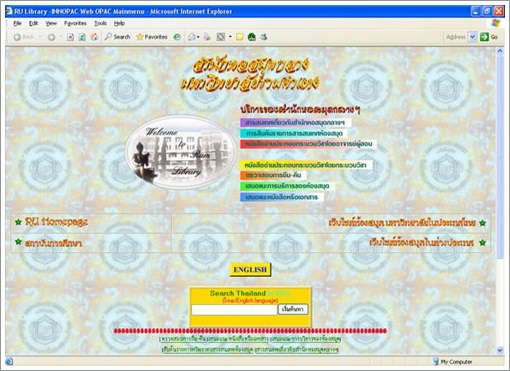 หน้าเว็บไซต์สำนักหอสมุดกลาง มหาวิทยาลัยรามคำแหง ปี พ.ศ. 2540