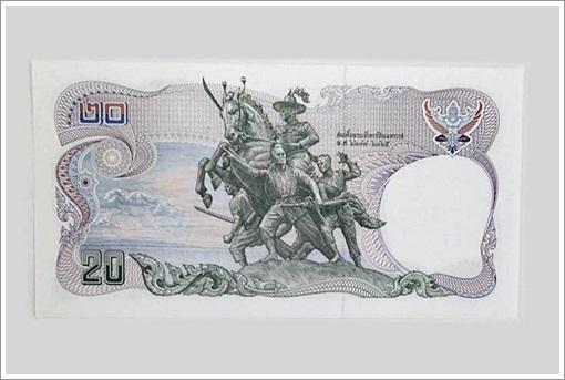 ภาพประธานหลังธนบัตรไทย 20 บาท